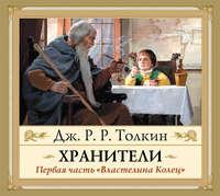 Книга Хранители