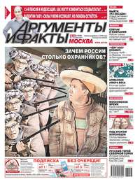 Купить книгу Аргументы и Факты Москва 43-2017, автора