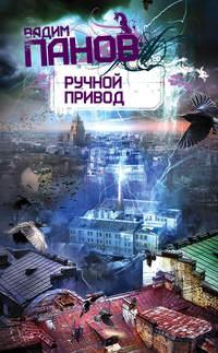 Книга Ручной Привод - Автор Вадим Панов