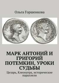 Марк Антоний и Григорий Потемкин, уроки судьбы. Цезарь, Клеопатра, исторические параллели