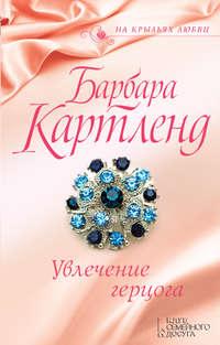 Купить книгу Увлечение герцога, автора Барбары Картленд