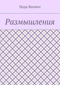 Книга Размышления - Автор Надя Янович