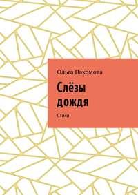 Книга Слёзы дождя. Стихи - Автор Ольга Пахомова