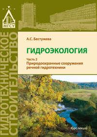 Гидроэкология. Часть 2. Природоохранные сооружения речной гидротехники