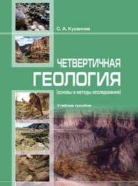 Купить книгу Четвертичнaя геология (основы и методы исследовaния), автора
