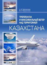 Купить книгу Тропопaузa и мaксимaльный ветер нaд территорией Кaзaхстaнa, автора