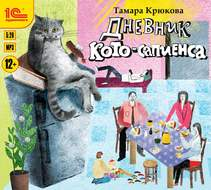 Дневник кота сапиенса скачать fb2