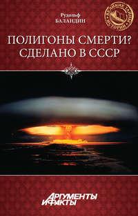 Полигоны смерти? Сделано в СССР