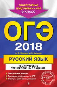 ОГЭ-2018. Русский язык. Тематические тренировочные задания. 9 класс
