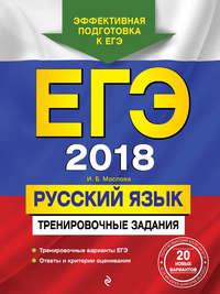ЕГЭ 2018. Русский язык. Тренировочные задания