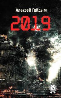 Купить книгу 2019, автора Алексея Гайдыма