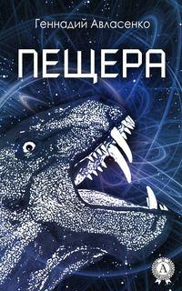 Купить книгу Пещера, автора Геннадия Авласенко