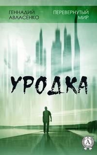 Купить книгу Уродка, автора Геннадия Авласенко