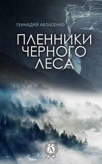 Купить книгу Пленники Чёрного леса, автора Геннадия Авласенко