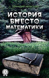 Купить книгу История вместо математики, автора Геннадия Авласенко