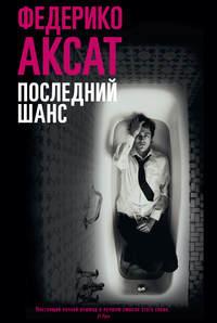Купить книгу Последний шанс, автора Федерико Аксата