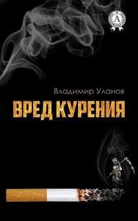 Купить книгу Вред курения, автора Владимира Уланова