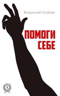 Купить книгу Помоги себе, автора Владимира Уланова