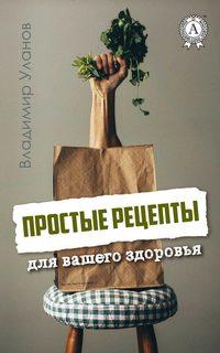 Купить книгу Простые рецепты для вашего здоровья, автора Владимира Уланова