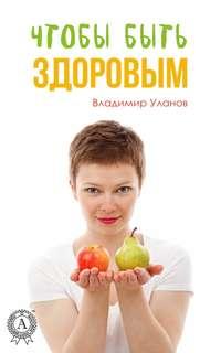 Купить книгу Чтобы быть здоровым, автора Владимира Уланова