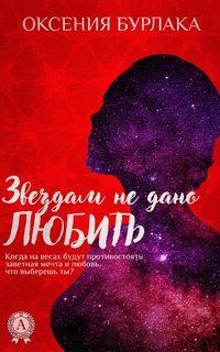 Купить книгу Звездам не дано любить, автора Оксении Бурлаки