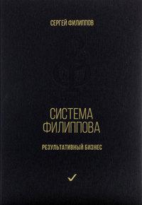 Книга Система Филиппова. Результативный бизнес - Автор Сергей Филиппов