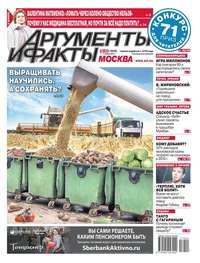 Купить книгу Аргументы и Факты Москва 44-2017, автора