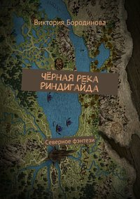 Книга Чёрная река Риндигайда. Северное фэнтези - Автор Виктория Бородинова