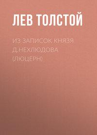 Купить книгу Из записок князя Д.Нехлюдова (Люцерн), автора Льва Толстого