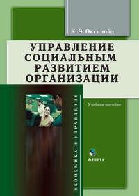 Управление социальным развитием организации. Учебное пособие