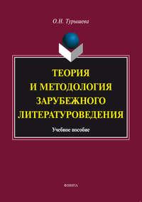 Теория и методология зарубежного литературоведения. Учебное пособие