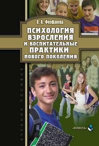 Психология взросления и воспитательные практики нового поколения. Учебное пособие
