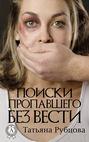 Электронная книга «Поиски пропавшего без вести» – Татьяна Рубцова