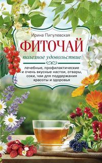 Фиточай. Полезное удовольствие. Лечебные, профилактические и очень вкусные настои, отвары, соки, чаи для поддержания красоты и здоровья