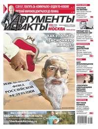 Купить книгу Аргументы и Факты Москва 45-2017, автора