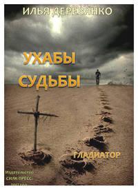 Книга Гладиатор - Автор Илья Деревянко
