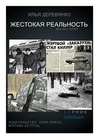 Книга Отбойщик - Автор Илья Деревянко