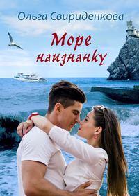 Книга Море наизнанку - Автор Ольга Свириденкова