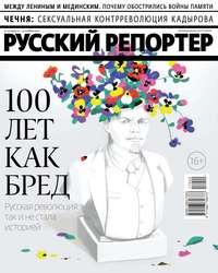 Русский Репортер 20-2017