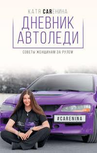 Купить книгу Дневник автоледи. Советы женщинам за рулем, автора