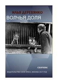 Волчья доля (сборник)
