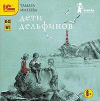 Купить книгу Дети дельфинов, автора Тамары Михеевой