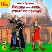 Купить книгу Сказка – ложь, узнайте правду!, автора Ольги Громыко
