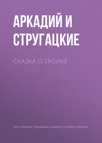 Книга Сказка о Тройке - Автор Аркадий и Борис Стругацкие