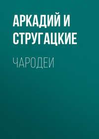 Книга Чародеи - Автор Аркадий и Борис Стругацкие