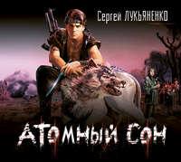 Купить книгу Атомный сон, автора Сергея Лукьяненко