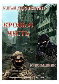 Книга Рукопашник - Автор Илья Деревянко
