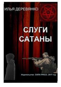 Книга Слуги сатаны - Автор Илья Деревянко
