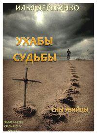 Книга Сны убийцы - Автор Илья Деревянко