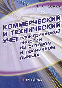 Коммерческий и технический учет электрической энергии на оптовом и розничном рынках. Теория и практические рекомендации